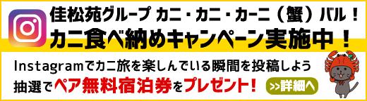 佳松苑グループ カニ・カニ・カーニ(蟹)バル!! カニ食べ納めキャンペーン実施中!