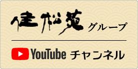 佳松苑グループ youtubeチャンネル