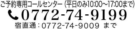 ご予約専用コールセンター Tel 0772-74-9199(10時〜19時)