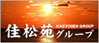 日ヶ浦温泉 旅館 佳松苑グループ